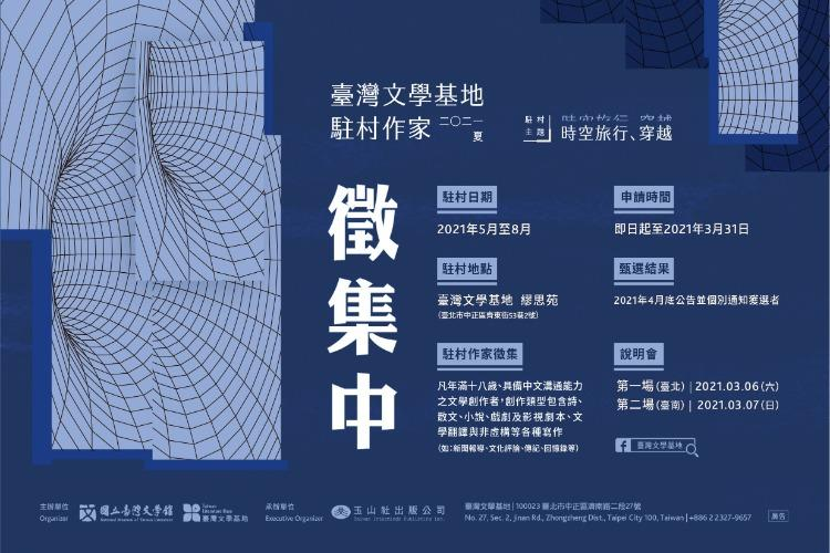 2021夏季 臺灣文學基地駐村作家徵集