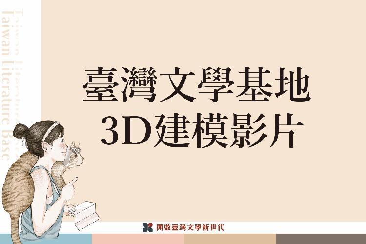 國網中心為臺灣文學基地設置3D建模影片,提供民眾在家也能環景觀看臺文基的齊東舍、繆思苑。