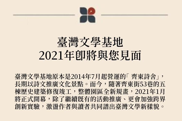 臺灣文學基地 2021年即將與您見面