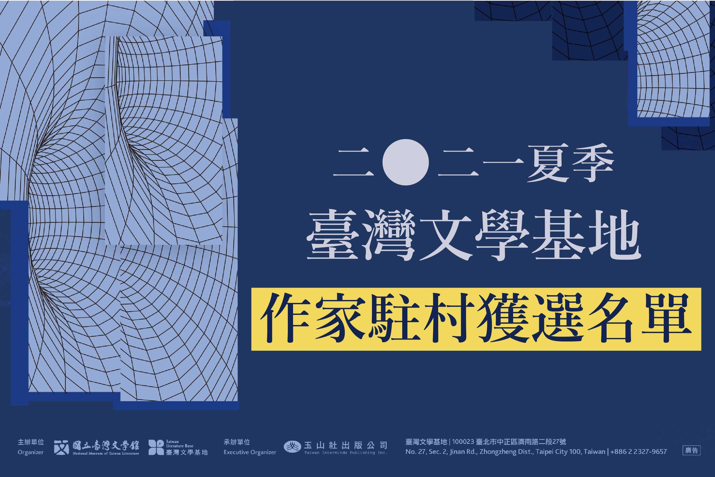 2021年夏季臺灣文學基地「作家駐村」獲選名單