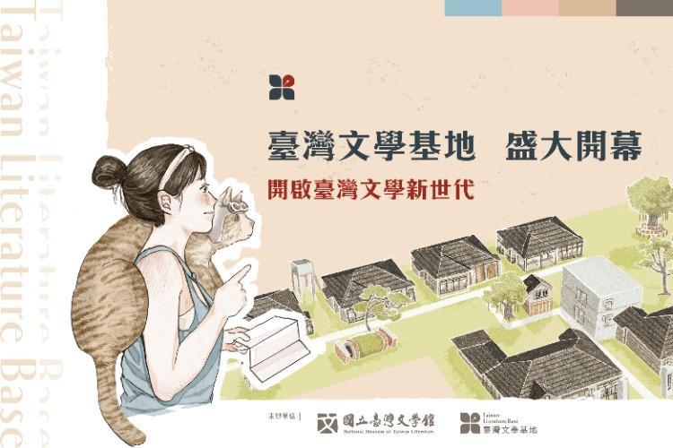 2021/01/19 臺灣文學基地全區正式開放