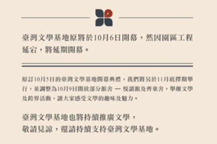 臺灣文學基地 延期開幕